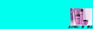 ケラスターゼ AP エイジプレミアムシリーズ